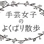 手芸女子ロゴ